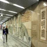 北京地铁圆明园站.jpg