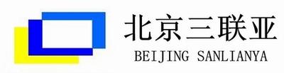 北京三联亚建筑模板有限责任公司